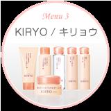 YSあねがわや 化粧品ラインナップ KIRYO/キリョウ